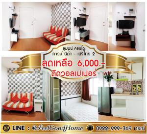 For RentCondoRamkhamhaeng Nida, Seri Thai : *** For rent Lumpini Nida-Serithai 2 *** (wallpaper attached 6,000) *** Line: @Feelgoodhome (have @ page)
