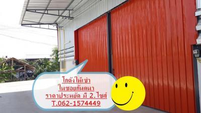 For RentWarehouseBangbuathong, Sainoi : Newly built warehouse for rent 2. Size 140-160 sqm, located in Soi Kantana T.062-1574449