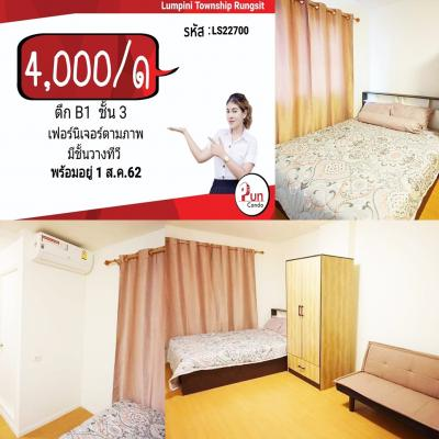 For RentCondoRangsit, Patumtani : Cheapest Condo Lumpini Township Rangsit for rent