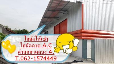 For RentWarehouseRangsit, Patumtani : โกดังใหม่ให้เช่า 180 ตรม. ลำลูกกาคลอง 4 หลังตลาดเอซี ใกล้วงแหวนรอบนอก  T.062-1574449