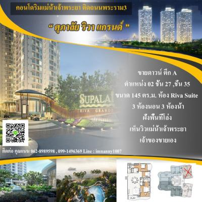 Sale DownCondoRama3 (Riverside),Satupadit : Selling down payment Supalai Riva Grand Building A, Floor 30+, selling below the contract price Sale by owner