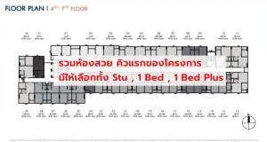 Sale DownCondoRatchadapisek, Huaikwang, Suttisan : Sale down payment Studio / 1 bed smartcloset / 1 bed / 1 bed plus / 2 bed good position, open view, all rooms are well selected You can come in and buy it. We have selected the best room for you. The origin Ratchada Ladprao (The origin Ratchada Ladprao)