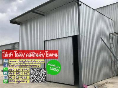 For RentWarehousePhutthamonthon, Salaya : DE135 Warehouse for rent, 100 square meters, cheap in the city of Nakhon Pathom.