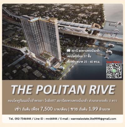 เช่าคอนโดรัตนาธิเบศร์ สนามบินน้ำ : ให้เช่า คอนโด politan rive ริมแม่น้ำ มีหลายตำแหน่งให้เลือก นัดหมายชมห้องได้ทุกวัน รายละเอียดคลิ๊ก