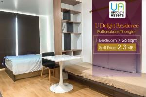 For SaleCondoPattanakan, Srinakarin : FOR Sales U Delight Residence Pattanakarn Thonglor 1710
