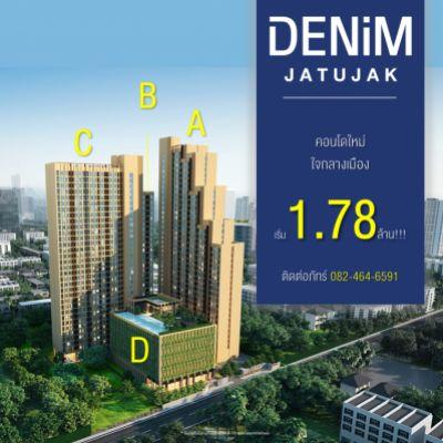 ขายคอนโดสะพานควาย จตุจักร : (เจ้าของขายดาวน์) Denim Jatujak ราคาดีสุด รอบออนไลน์ สตูดิโอ 22.5 ตรม. 1.78 ล้านบาท [4289 6395]