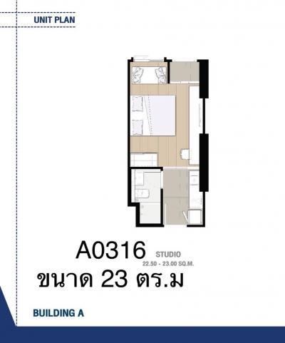 ขายดาวน์คอนโดสะพานควาย จตุจักร : ชั้น 3 ราคาแรก แทบจะถูกที่สุดในโครงการ