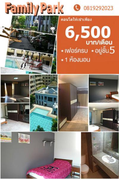 For RentCondoLadprao 48, Chokchai 4, Ladprao 71 : .Family Park 18 for rent, 7th floor