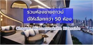 Sale DownCondoWongwianyai, Charoennakor : Update Jan. 64 Sales down Stu, 1 Bed, 1 Bed plus, 2 Bed, 3 Bed Price close to capital plus less VVIP Chapter Charoen Nakorn