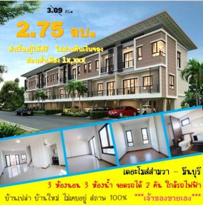 For SaleHouseRamkhamhaeng,Min Buri, Romklao : Quick sale, new 3-story townhome, never been the owner. Make a loan for free Failed to refund