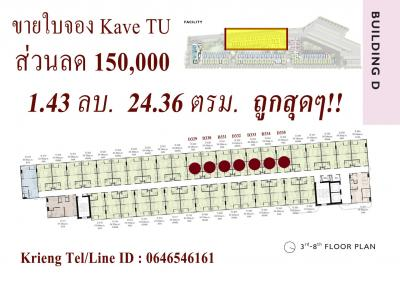Sale DownCondoRangsit, Patumtani : express!!! KAVE TU discount 150,000 cheapest (sale by owner). Great value for rent. There are free installments for people, plus there is 1,300 left / month.