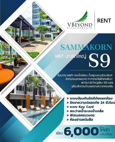 For RentCondoRama5, Ratchapruek, Bangkruai : For rent Sammakorn S9 condominium