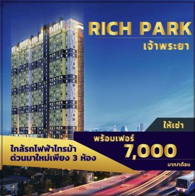 เช่าคอนโดบางกรวย ราชพฤกษ์ : ให้เช่า โครงการ Rich Park เจ้าพระยา วิวแม่น้ำเจ้าพระยา