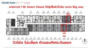 Sale DownCondoRatchadapisek, Huaikwang, Suttisan : Sale down payment 409 416 516 plus 3 thousand 1 br Smart Closet 27.5 sqm The Origin Ratchada-Ladprao Eastern head of every room Get built-in wardrobe in Big Size The origin Ratchada ladprao (The origin Ratchada Ladprao)