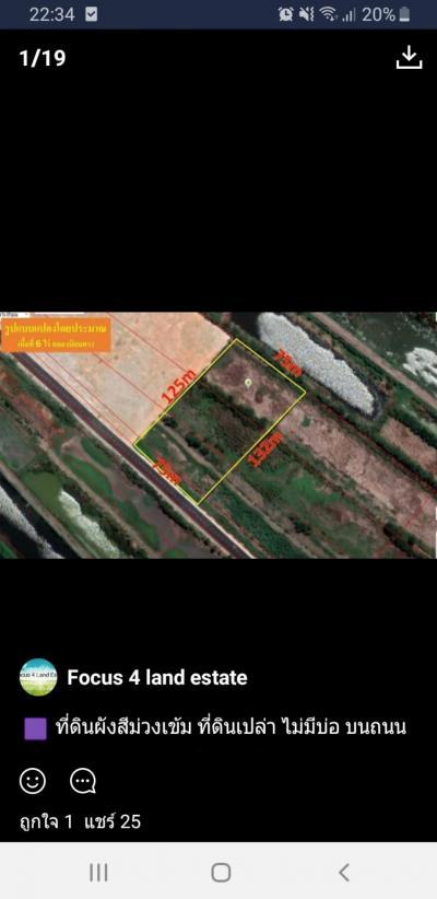 ขายที่ดินสำโรง สมุทรปราการ : ขายที่ดินผังสีม่วงบนถนนพิมพาวาส บางนา กม.35 บางบ่อ สมุทรปราการ เนื้อที่ 6 ไร่
