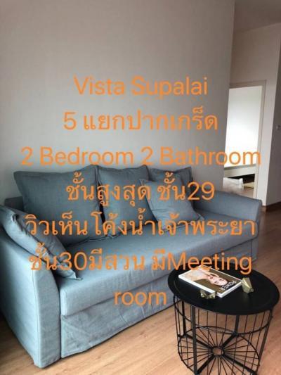 For RentCondoChengwatana, Muangthong : Top floor condo rental 29 Chaopraya river view Walk up to the sky garden