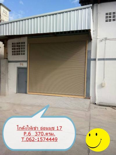 For RentWarehousePattanakan, Srinakarin : Warehouse for rent On Nut 17. Convenient route, large car in and out comfortably T.062-1574449