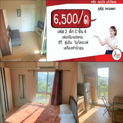 For RentCondoChengwatana, Muangthong : For rent, Plum Condo Chaengwattana, fully furnished, full option !!