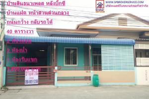 For SaleHouseCentral Provinces : Selling a detached house in Sinthana Place Village