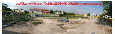 ขายที่ดินพัฒนาการ ศรีนครินทร์ : ขาย ที่ดินใกล้สถานีรถไฟฟ้าBTS ศรีแบริ่ง สายสีเหลือง เพียง 275 ม. จากถ.ศรีนครินทร์  1110ตรว.บรรยากาศเยี่ยม