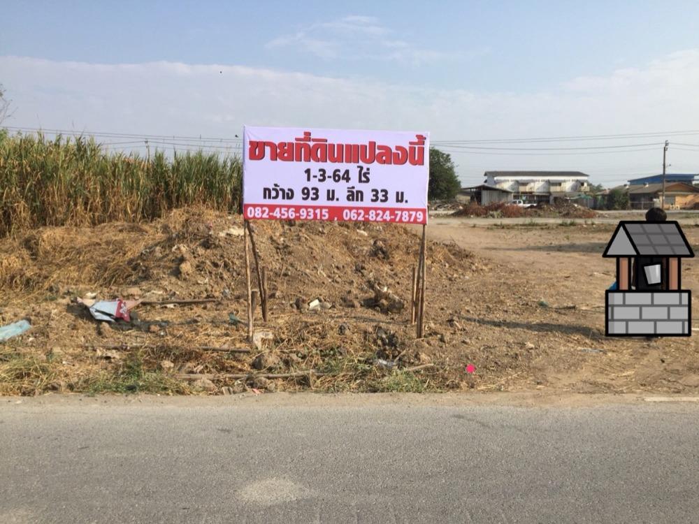 ขายที่ดินบางใหญ่ บางบัวทอง ไทรน้อย : ขาย ที่ดินแปลงสวยถมแล้ว ไทรน้อย บางกรวย 1-3-64 ไร่ ติดถนนสองด้าน นนทบุรี