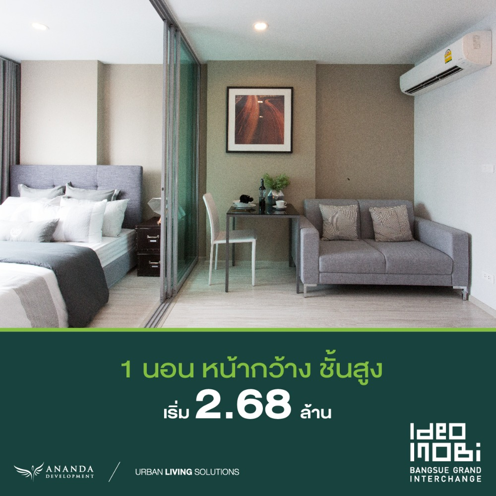 For SaleCondoBang Sue, Wong Sawang : Last chance !!! Free of charge at every special price. Ideo Mobi Bangsue Grand Interchange is only 3 million baht.
