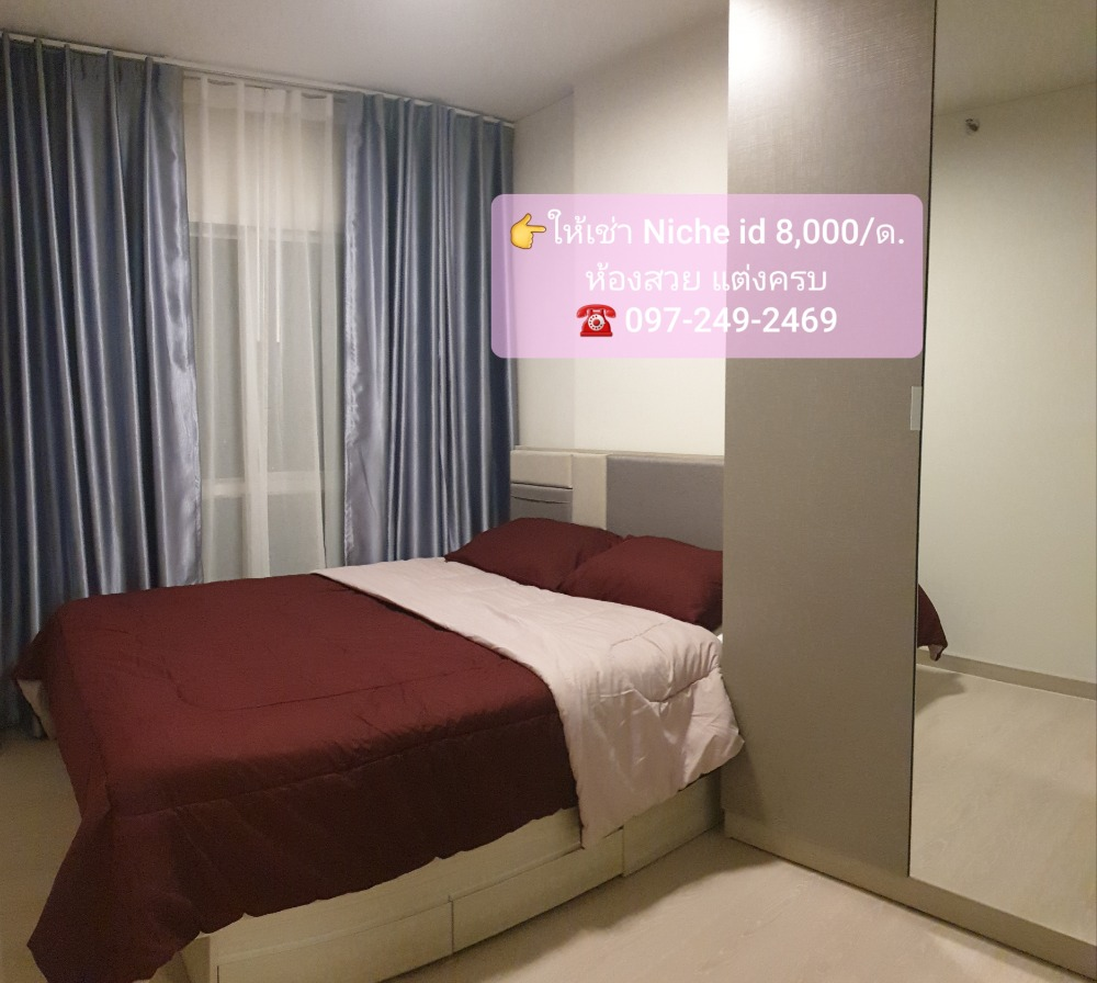For RentCondoRattanathibet, Sanambinna : 👉 Condo for rent, Niche ID Pakkred, beautiful room, fully furnished, ready on 9th floor 👉 location near Suankularb Non School Near Muang Thong Thani