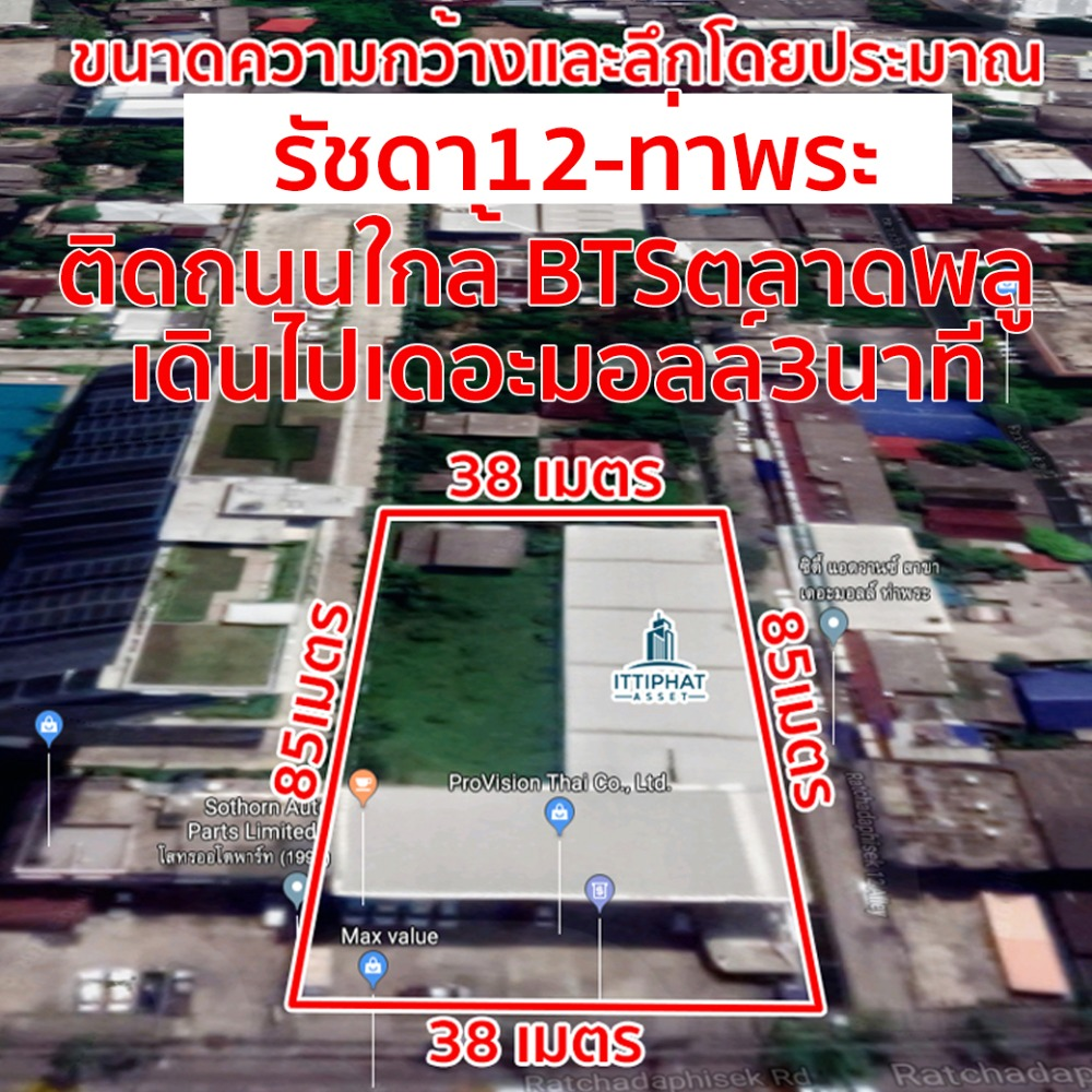 For SaleLandThaphra, Wutthakat : Land for sale at Ratchada 12-Tha Phra near The Mall and BTS Talat Phlu