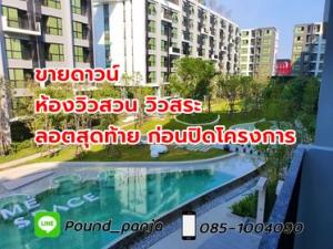 Sale DownCondoRangsit, Patumtani : Down payment sale 01 with 3 rooms C301 C601 D601 The best location in the project, corner room, both pool and garden view