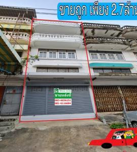 ขายตึกแถว อาคารพาณิชย์เอกชัย บางบอน : ขายตึก 1 คูหา 3.5 ชั้น 38 ตรว. เอกชัย 80 เหมาะทำสำนักงาน โรงงาน