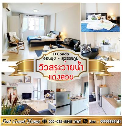 For RentCondoPattanakan, Srinakarin : for rent!! (D Condo Onnut-Suvarnabhumi)