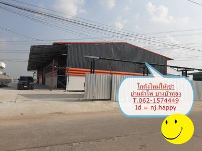 For RentWarehouseBangbuathong, Sainoi : New warehouse for rent, size 180 - 300 sqm., Lam Pho area, Bang Bua Thong Inquiries T.062-1574449