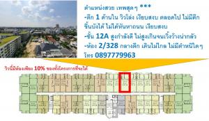 For SaleCondoKasetsart, Ratchayothin : Sale 35 sqm Supalai Park Kaset Intersection, 400 meters from Kasetsart University and BTS. Fully furnished, the most beautiful room in the building.