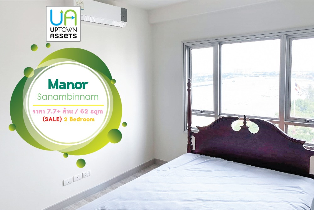 For SaleCondoRattanathibet, Sanambinna : FOR Sale Manor Sanambinnam Unit 557/1488