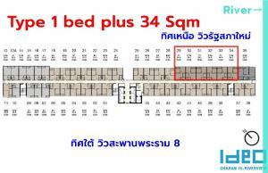 ขายคอนโดปิ่นเกล้า จรัญสนิทวงศ์ : 1 Bed Plus 632 / 1031 / 1633 วิวแม่น้ำทิศเหนือ ขนาด 34 ตรม สามารถปรับเป็น 2 bed ได้ แปลนห้องสวยมาก เป็นห้องที่ขายหมดเป็นคิวแรกๆของ Ideo Charan 70 Riverview
