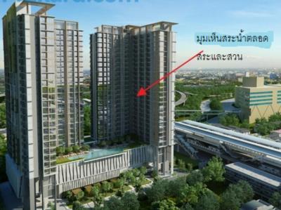 ขายคอนโดบางแค เพชรเกษม : คอนโด วิวสระ สวน 1 ก้าวถึง MRT หลักสอง ตรงข้ามเดอะมอลล์ บางแค