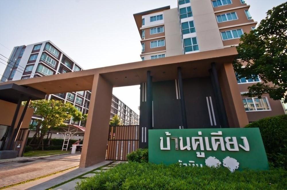 For SaleCondoHua Hin, Prachuap Khiri Khan, Pran Buri : For Sale Baan Koo Kiang Condo, 3rd Floor, South Balcony
