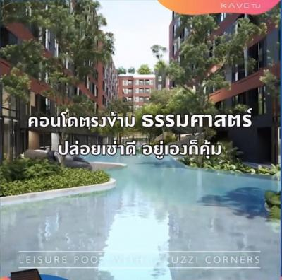 For SaleCondoRangsit, Patumtani : Sell down payment KAVE TU condo near Thammasat University