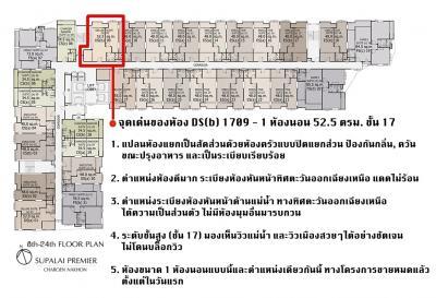For SaleCondoWongwianyai, Charoennakor : (OWNER POST) Condo sales down Supalai Premier Charoen Nakorn, next to the Golden Line, 1 bedroom, 52.5 sqm., 17th floor, beautiful room, and very rare. Northeast