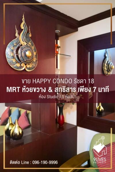 ขายคอนโดรัชดา ห้วยขวาง : ขาย Happy Condo รัชดา 18 อาคาร A ชั้น 7 ใกล้ MRT ห้วยขวาง แต่งสวย