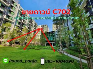 Sale DownCondoRangsit, Patumtani : Selling a room, Building A, Building view, 2nd floor, size 24.22, price 1.64 million, the cheapest in the building. Rent the most yield.