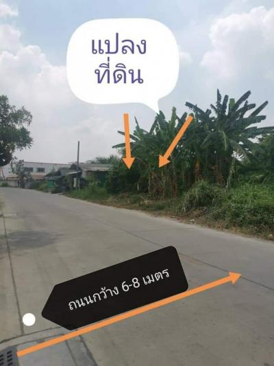 For SaleLandBangkruai, Ratchapruek : Land for sale on 152 Square Wah, Tiwanon Road, Pak Kred 34 (Soi 34 budget)