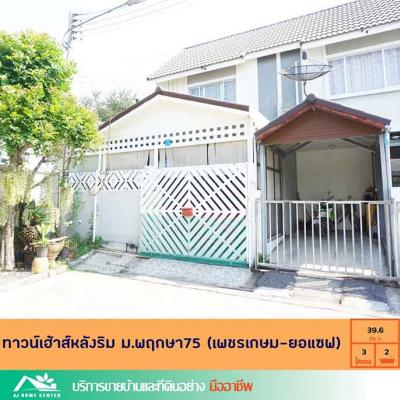 For SaleTownhouseNakhon Pathom, Phutthamonthon, Salaya : Cheapest price townhouse 39.6 Sq. M. Pruksa 75, Soi Sri Sam Phran, on the back side, ready to move in. Sell at a loss of 1.99 million baht only.