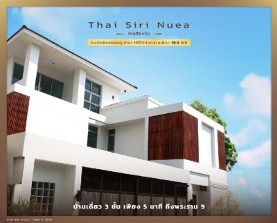 For SaleHouseYothinpattana,CDC : Large detached house for sale near the highway 5 minutes to Rama 9.