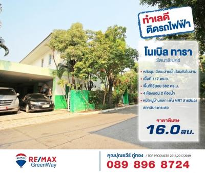 For SaleHouseRattanathibet, Sanambinna : Detached house, Rattanathibet, Noble Tara Ngamwongwan, next to Bang Kraso MRT station, behind the corner, has a private pool 117 sq. Wah, 16 million