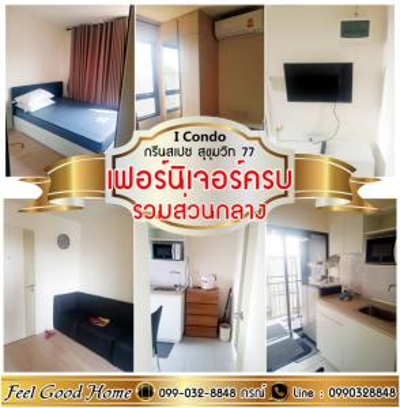 For RentCondoLadkrabang, Suwannaphum Airport : for rent!! (I condo Green space sukhumvit77)