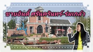 For SaleTownhouseRamkhamhaeng,Min Buri, Romklao : For Sale, Indy Srinakarin - Romklao 24, near Airport Link Lat Krabang