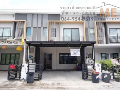 For SaleTownhousePattanakan, Srinakarin : Quick sale, new beautiful townhouse. Pattanakarn-Onnuch, good value, ready to move in, close to BTS On Nut TG11-21
