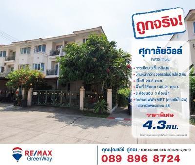 For SaleTownhouseBang kae, Phetkasem : Supalai Ville Ratchapruek-Petchkasem 48, behind the corner, 2 parking spaces, 29.3 Sq.