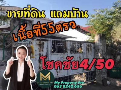 ขายที่ดินลาดพร้าว71 โชคชัย4 : ขายที่ดิน แถมบ้านในหมู่บ้านสังสิทธิ์นิเวศ ซอย 8โชคชัย4/50เนื้อที่ 55 ตารางวา